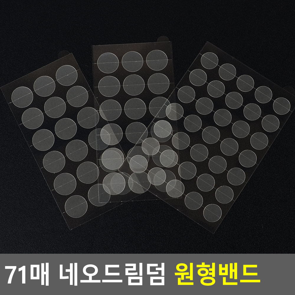 71매 네오드림덤 원형밴드