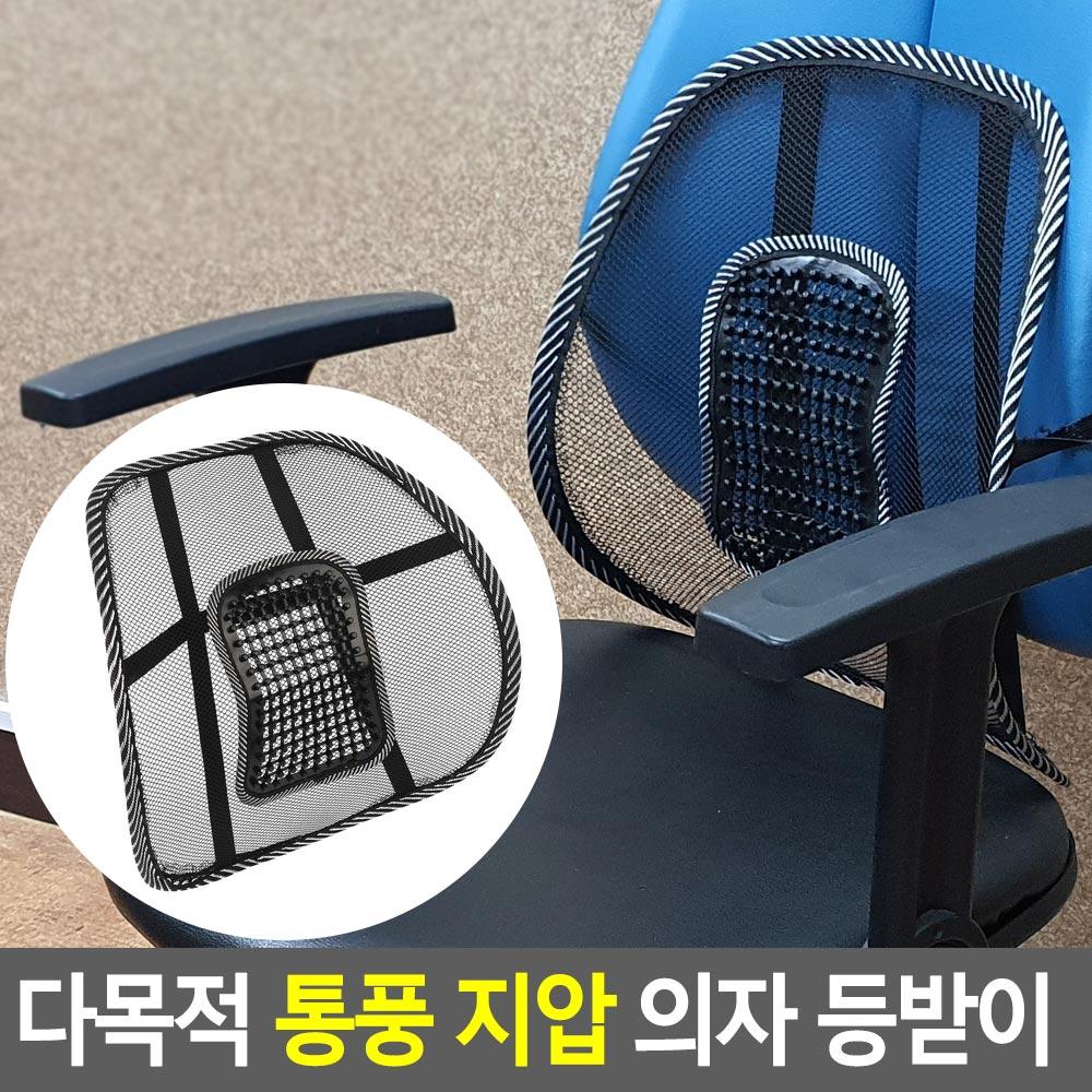 다목적 통풍 지압 의자 등받이