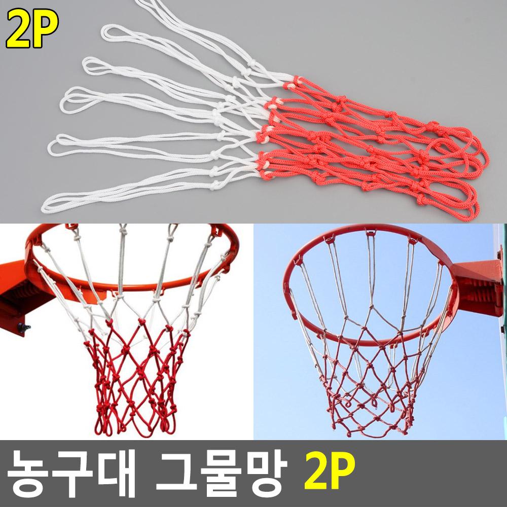 농구대 그물망 2P