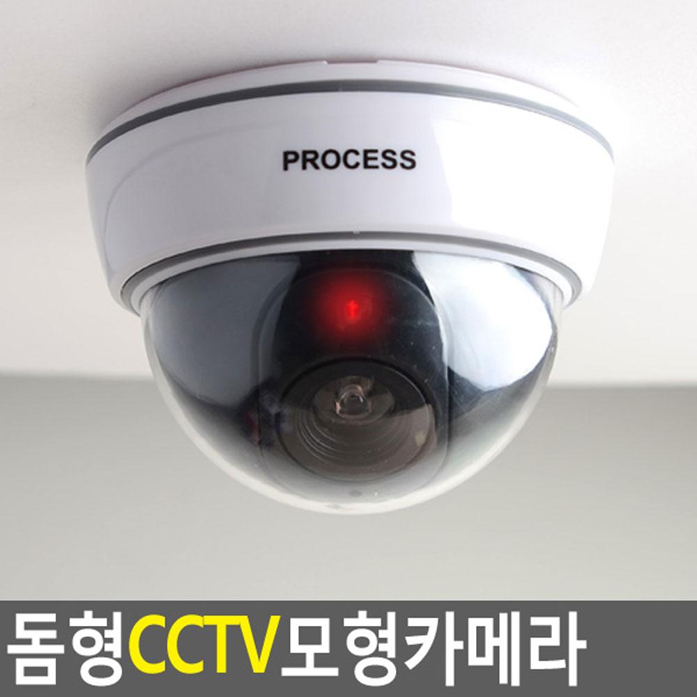 돔형 가짜CCTV 모형카메라