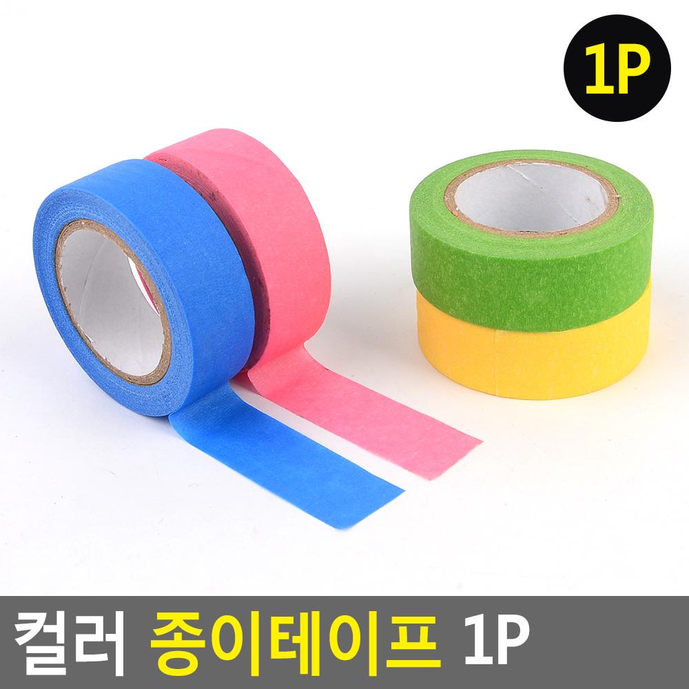 컬러 종이테이프 1P 칼라종이테잎 마스킹테이프 칼라테이프 종이테이프 멀티테이프