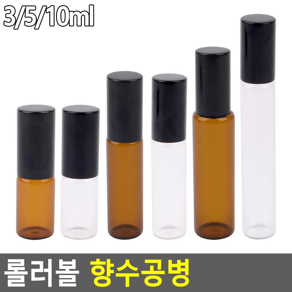 롤온 향수 아로마 소분 보관 공병 10개 향수휴대 휴대용용기 소분용기 로션용기