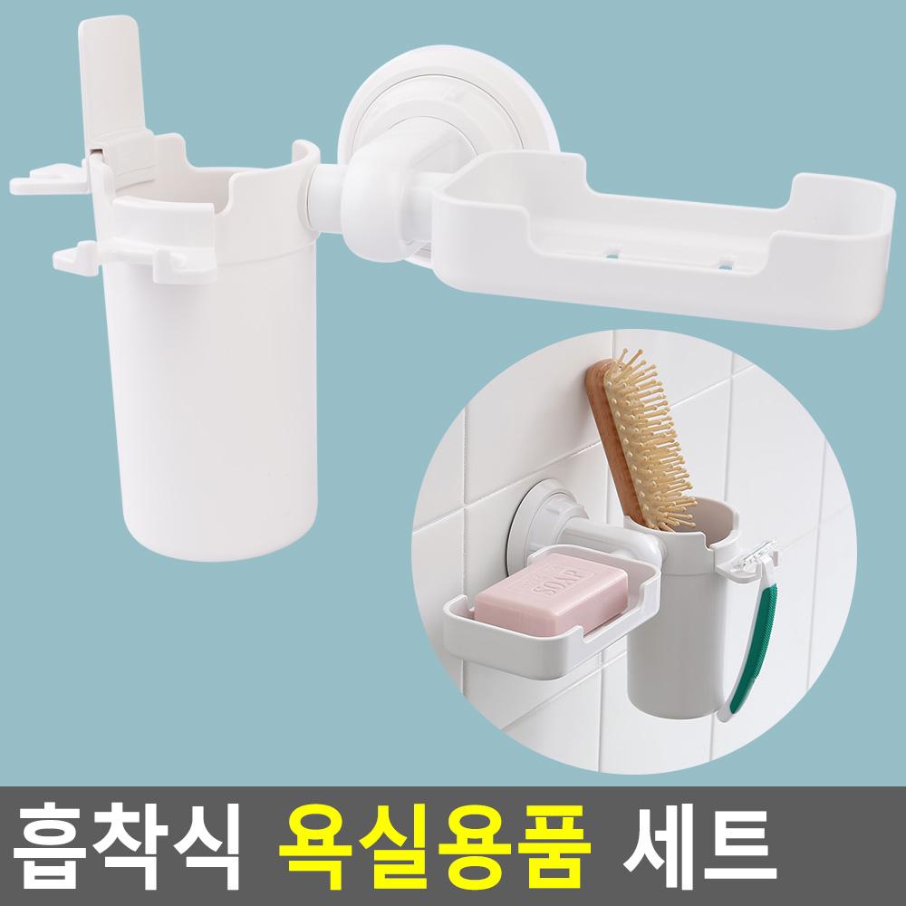 흡착식 욕실용품 세트