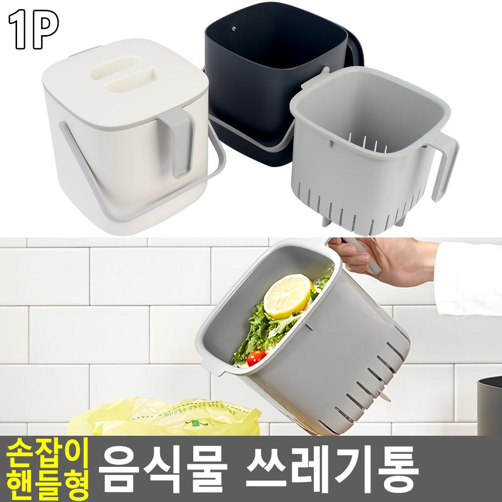 손잡이 핸들형 음식물 쓰레기통