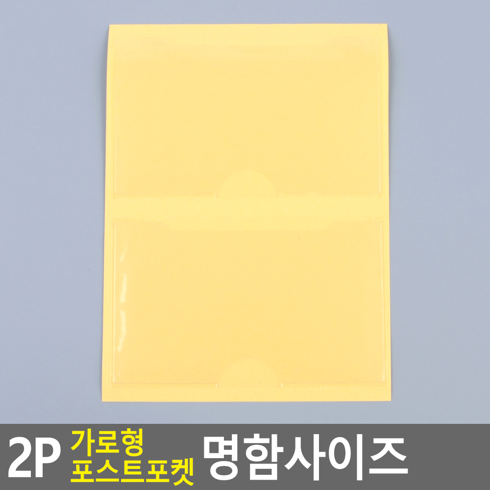 2P 가로형 포스트포켓 명함사이즈 부착용꽂이판 게시판 종이꽂이 명함꽂이 카다로그꽂이 부착용라벨꽂이