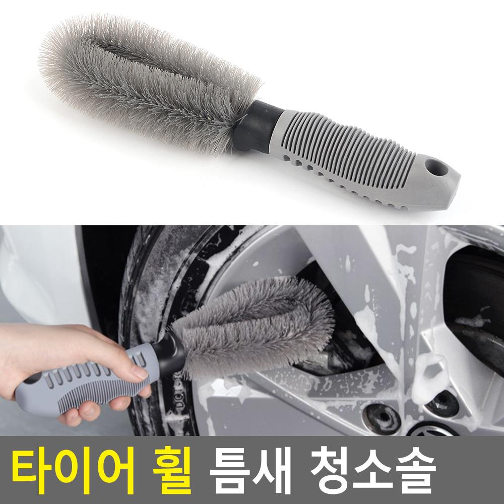 타이어 휠 틈새 청소솔