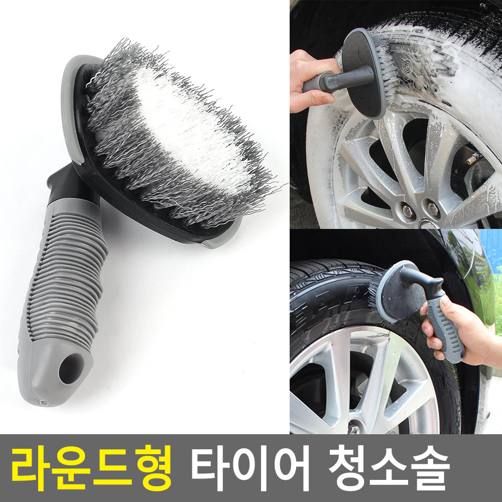 라운드형 타이어 청소솔
