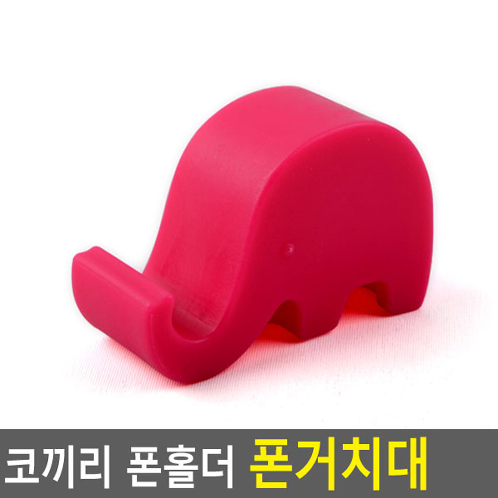 1P 코끼리 폰홀더 폰거치대