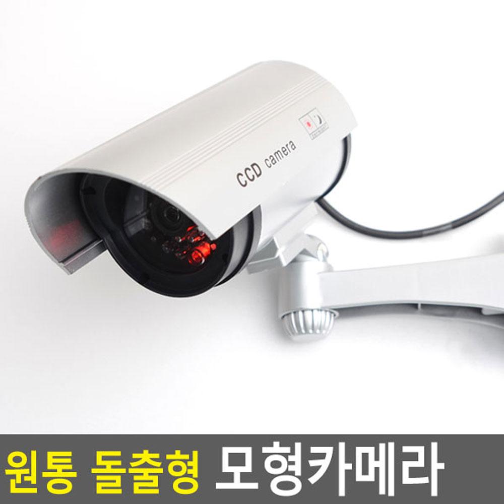 원통 돌출형 가짜CCTV 모형카메라