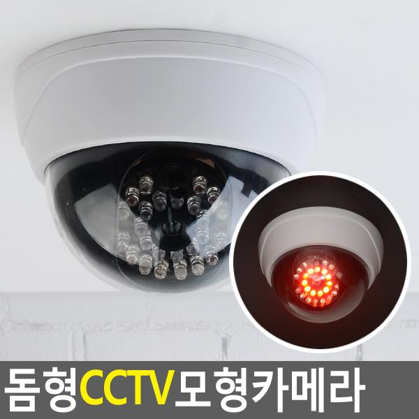 LED 돔형 가짜CCTV 모형카메라