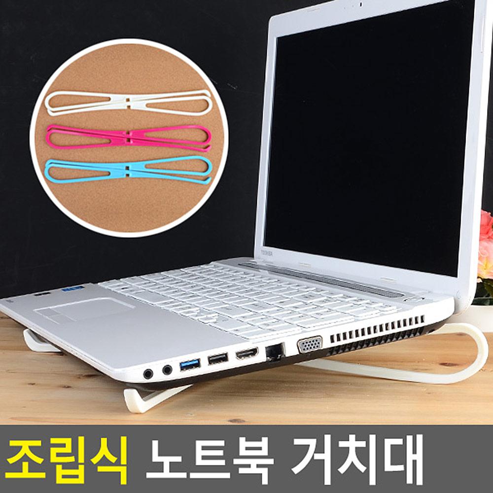 조립식 노트북 거치대