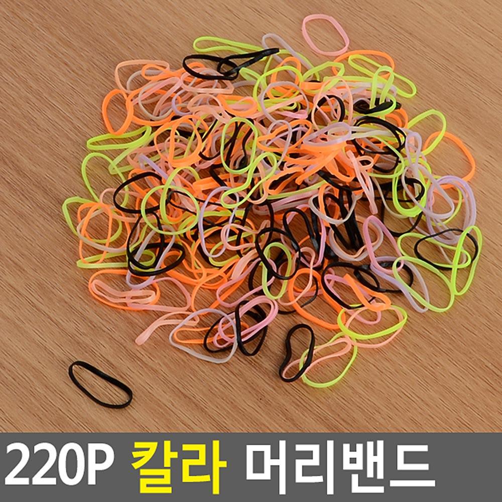 220P 칼라 머리밴드