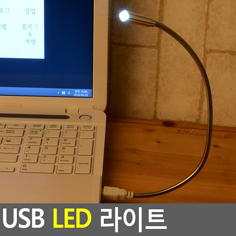 USB LED 라이트